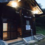 村民いこいの湯、昭和村