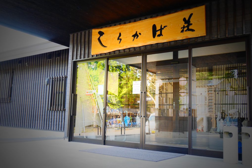 昭和村しらかば荘外観正面