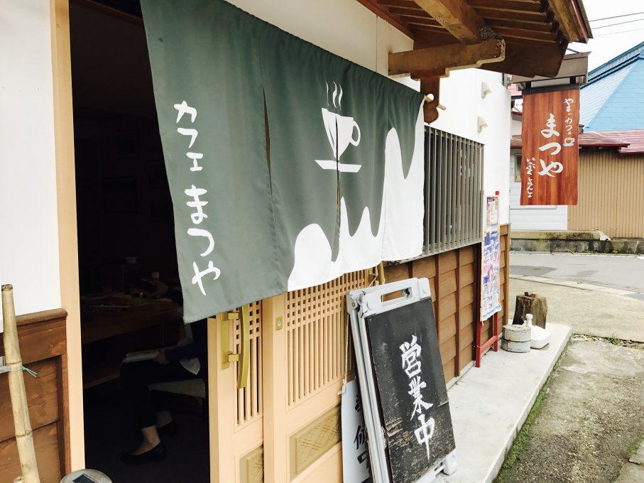 福島県昭和村 カフェまつや
