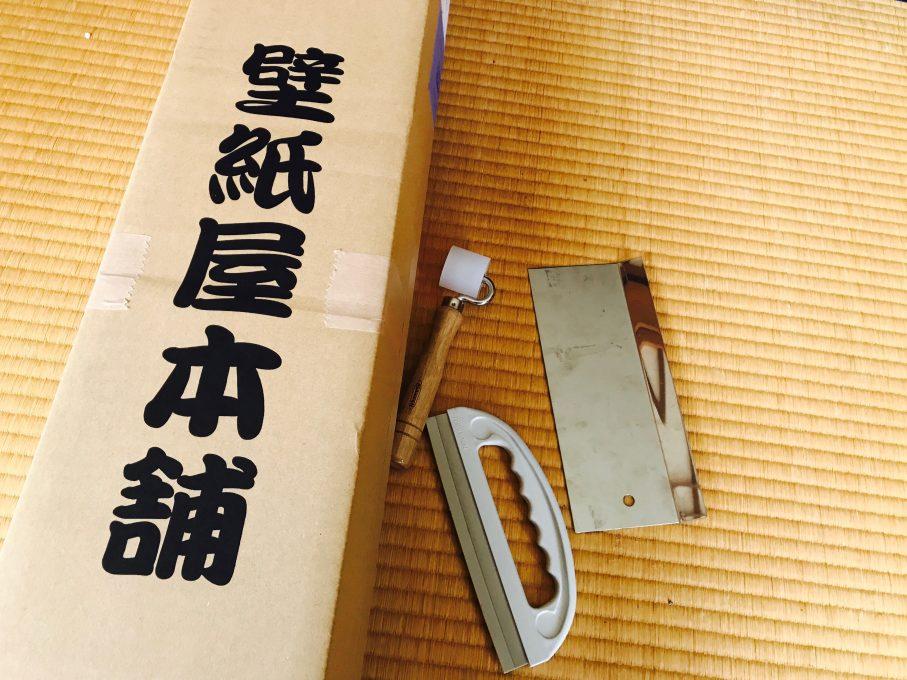 壁紙の張り替え道具