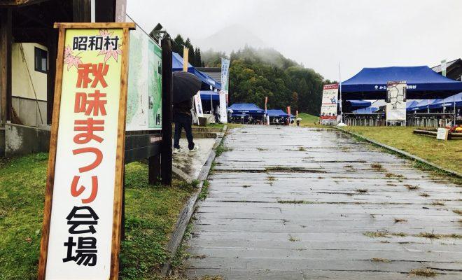 福島県昭和村 秋味まつり