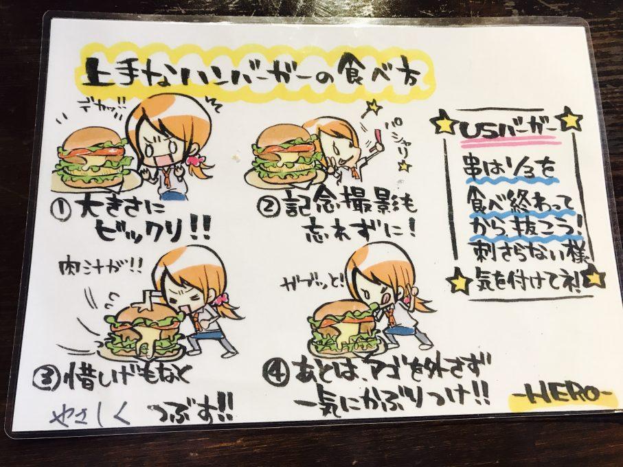 HERO'S DINERのハンバーガーの食べ方