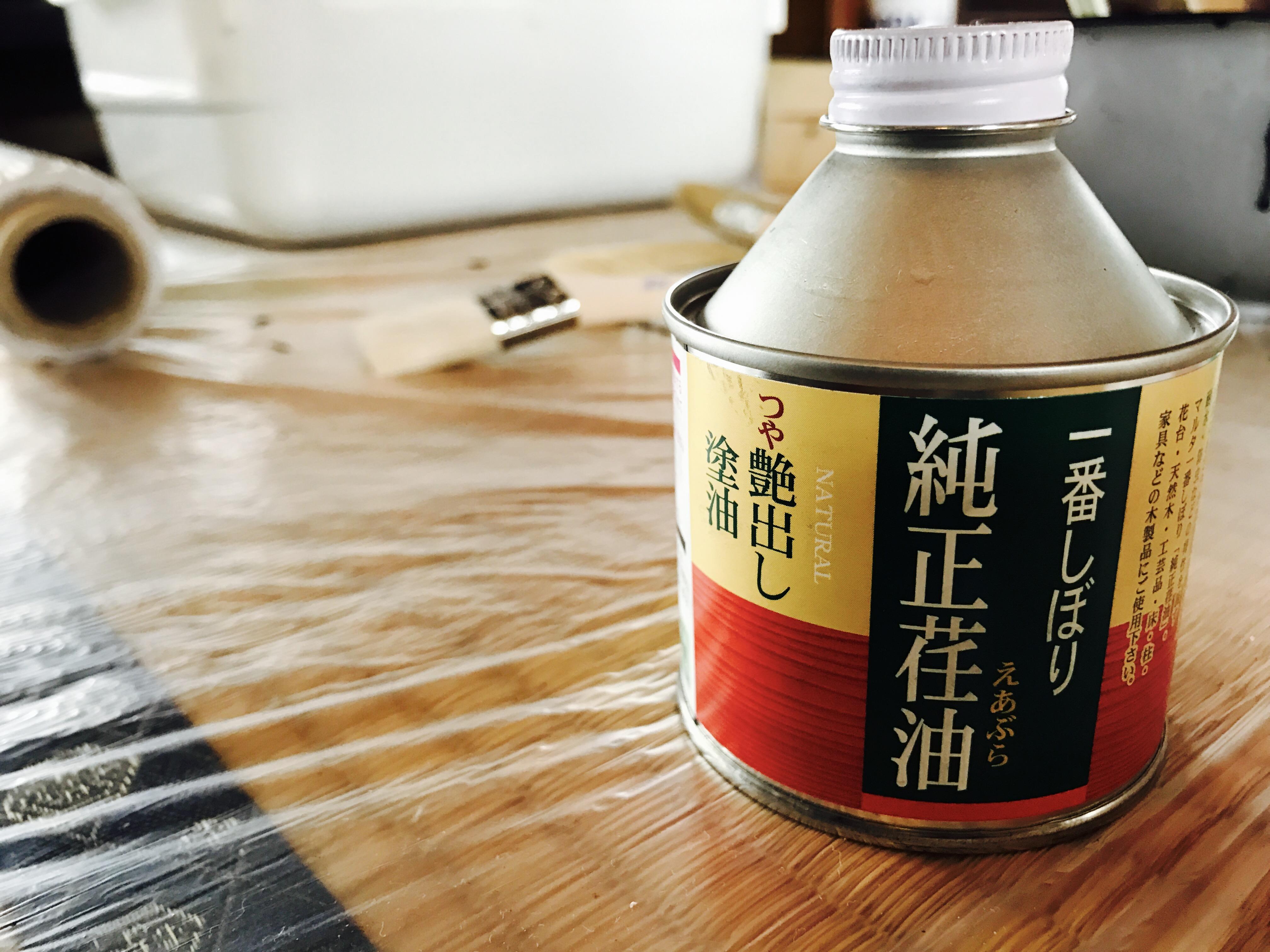塗装に使う荏油
