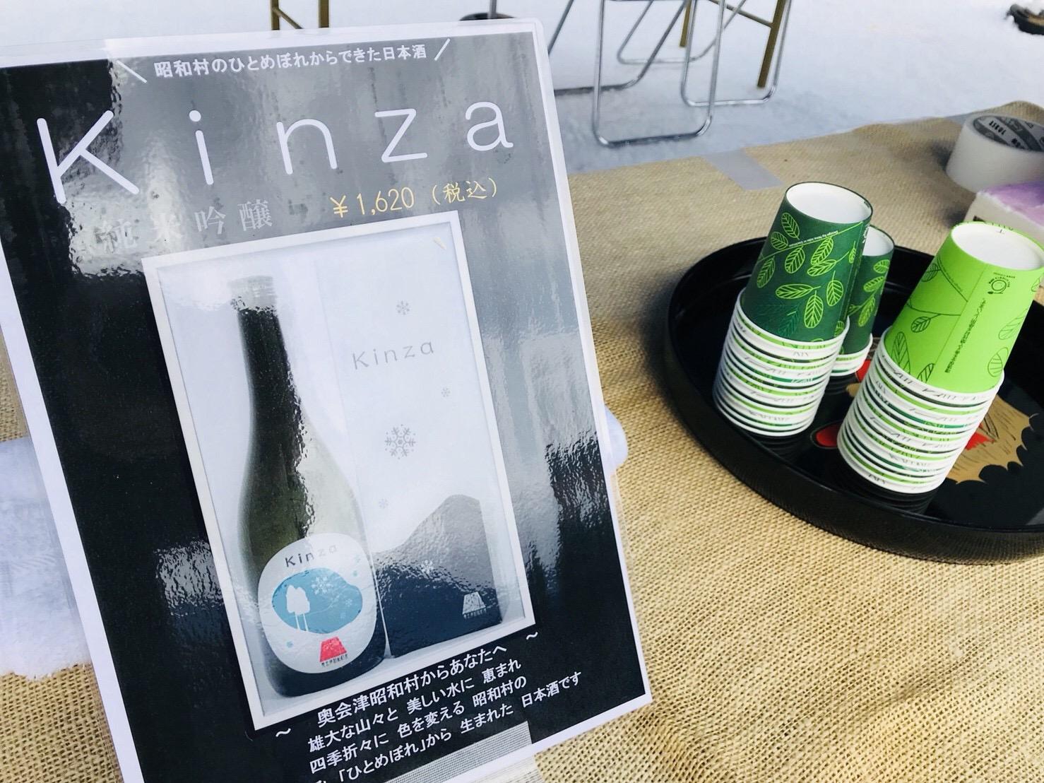 昭和村 kinza