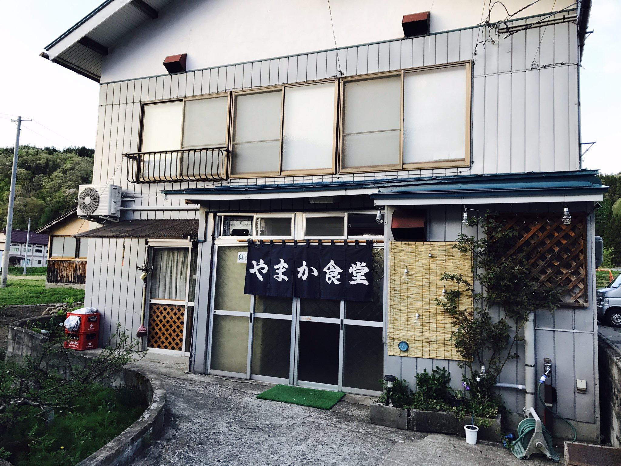 昭和村 やまか食堂
