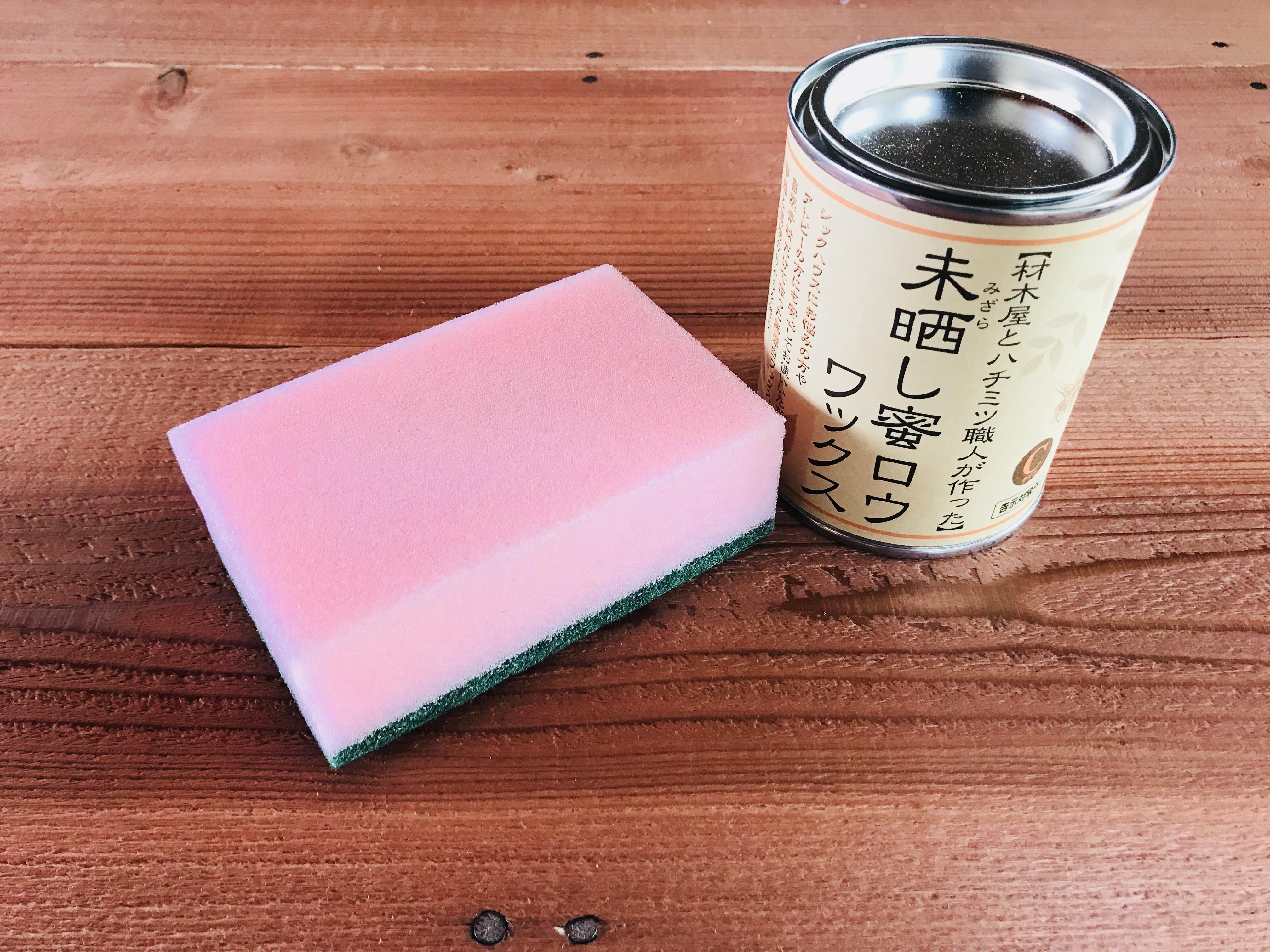 DIYでミツロウワックスを塗る