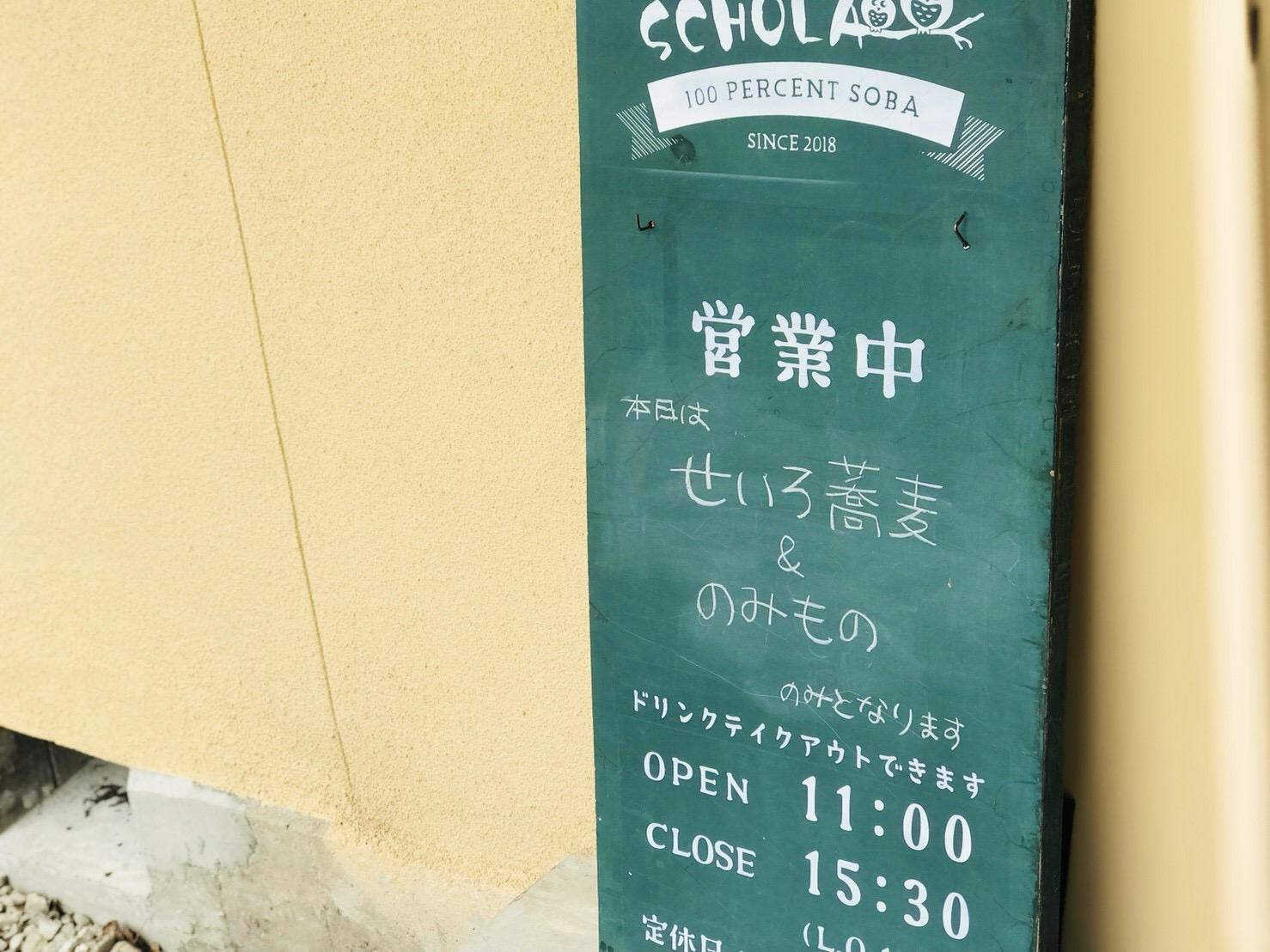 蕎麦カフェ スコラの看板