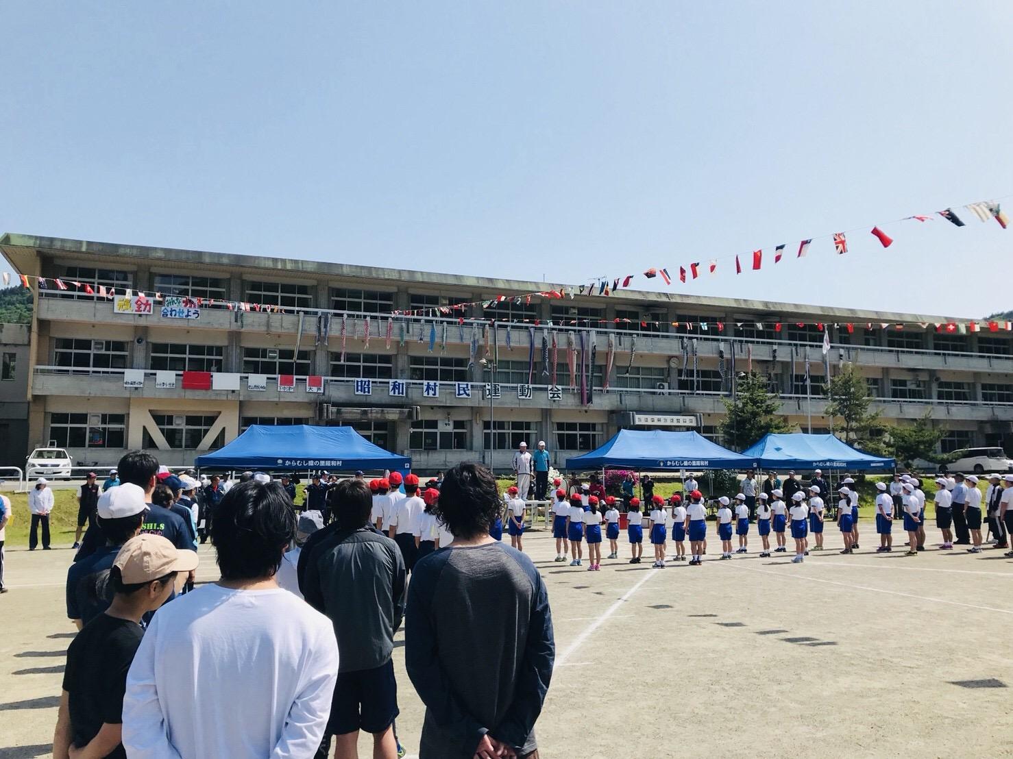 昭和村民運動会