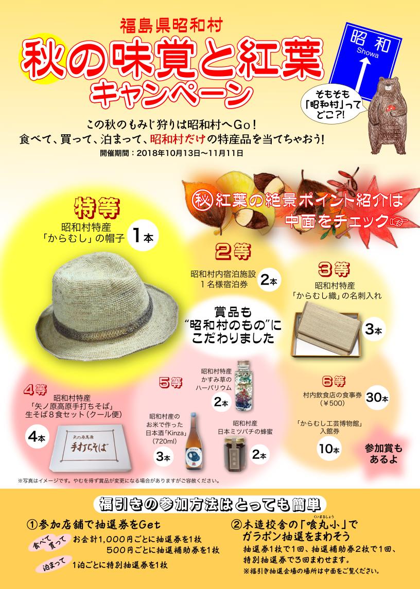 福島県昭和村 秋の味覚と紅葉キャンペーン