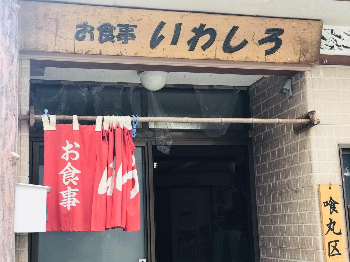 福島県昭和村 ご飯 いわしろ