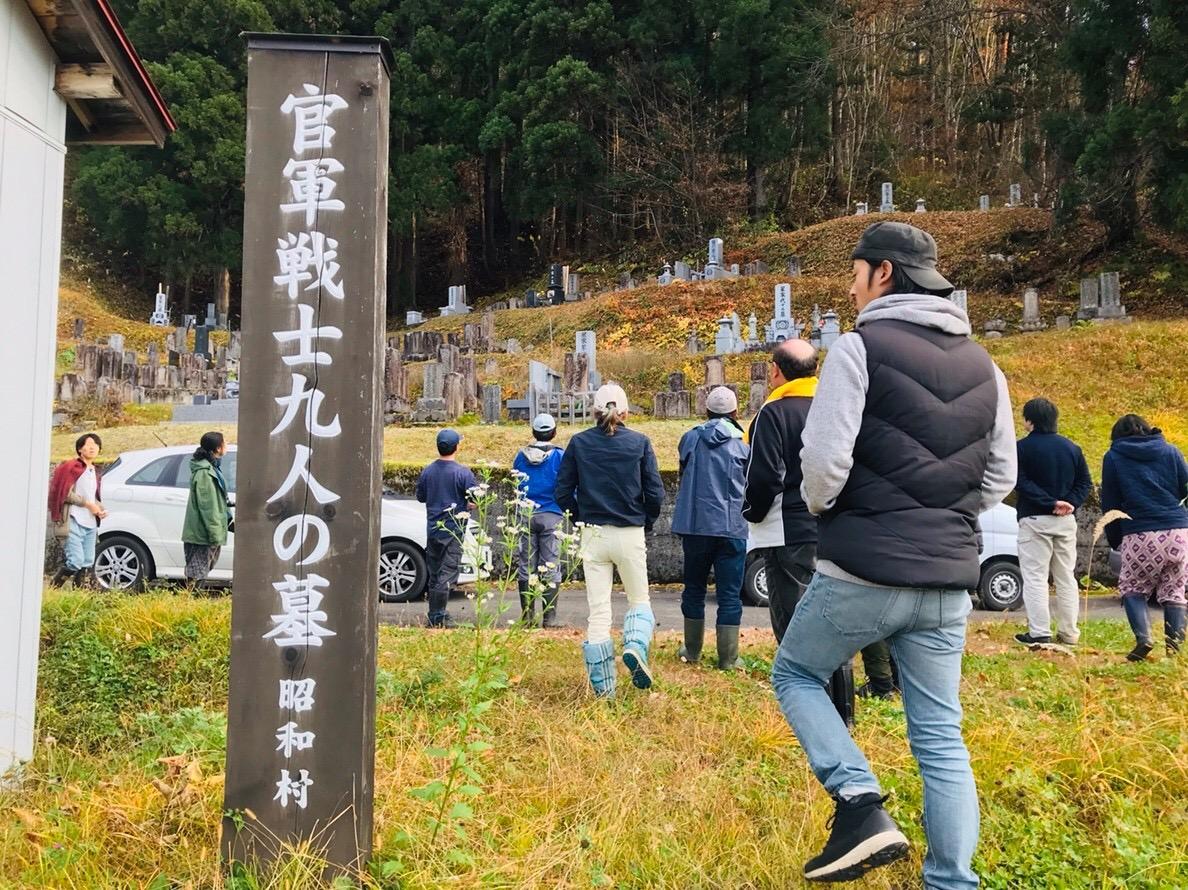 福島県昭和村 官軍戦士9人の墓