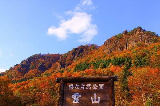福島県霊山町の景色