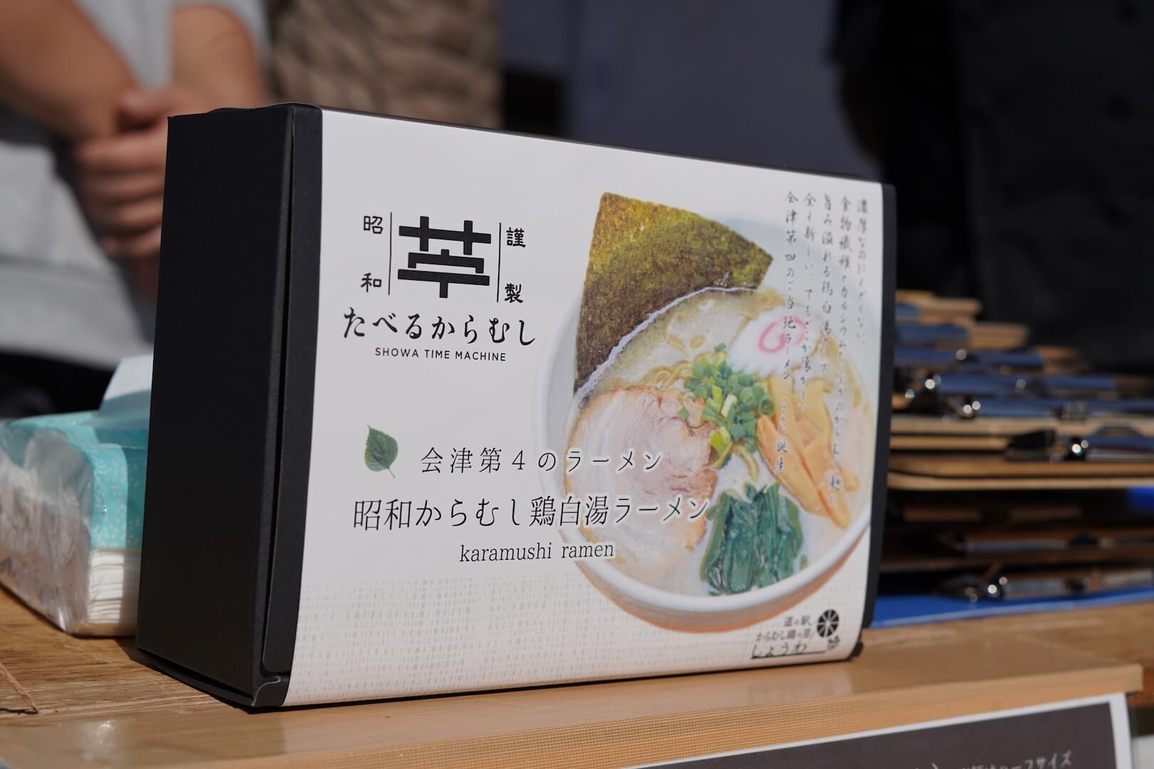 福島県のからむしラーメン