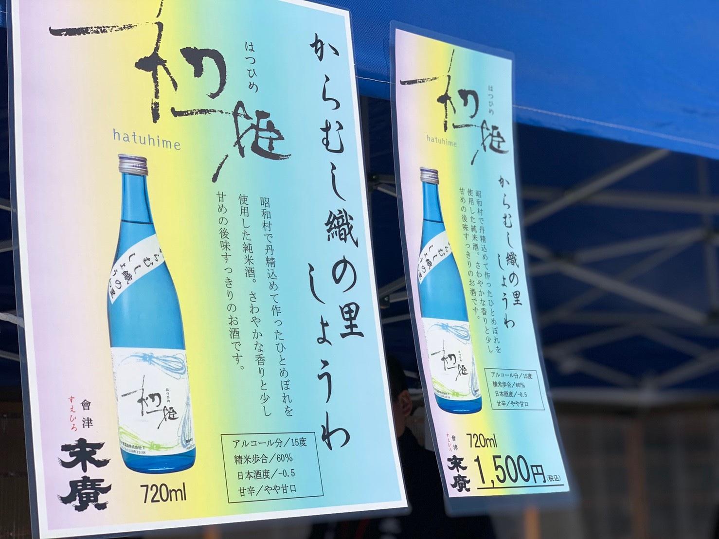 会津の美味しい日本酒