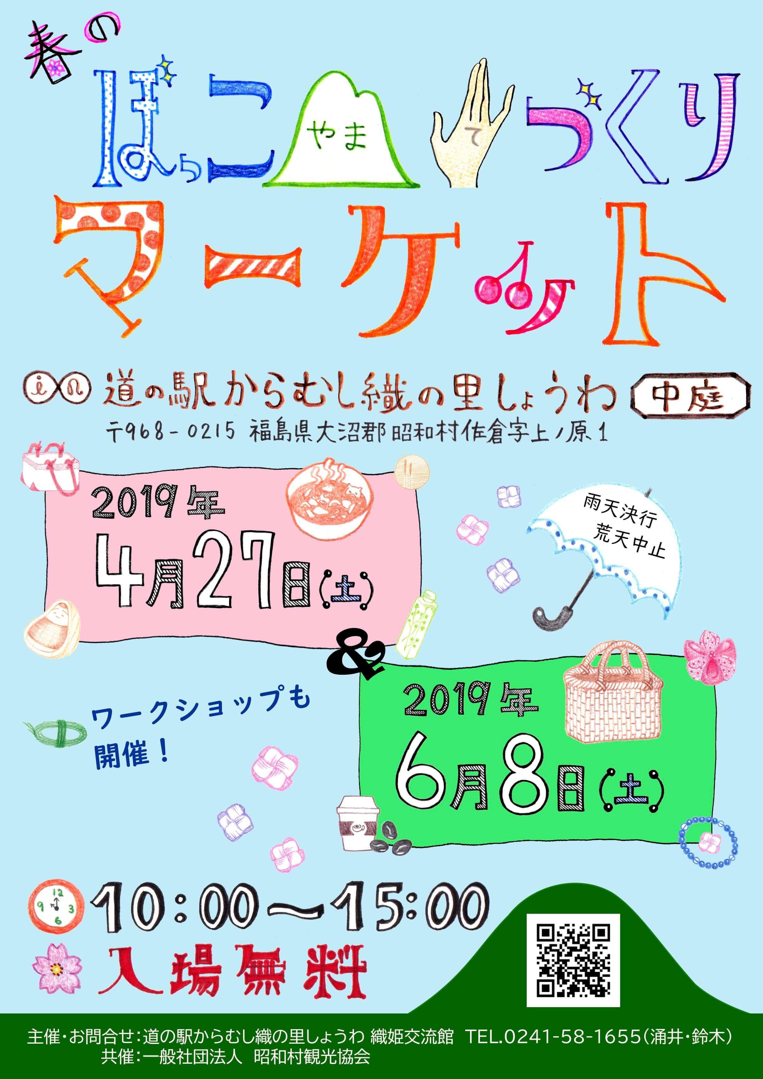 奥会津のイベント