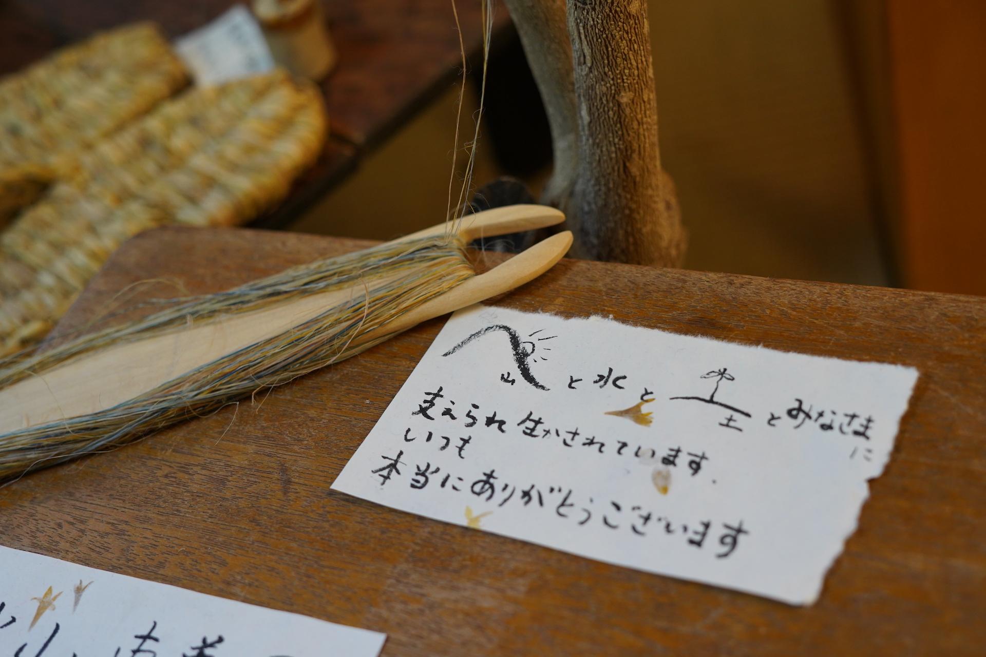 伝統工芸からむし織