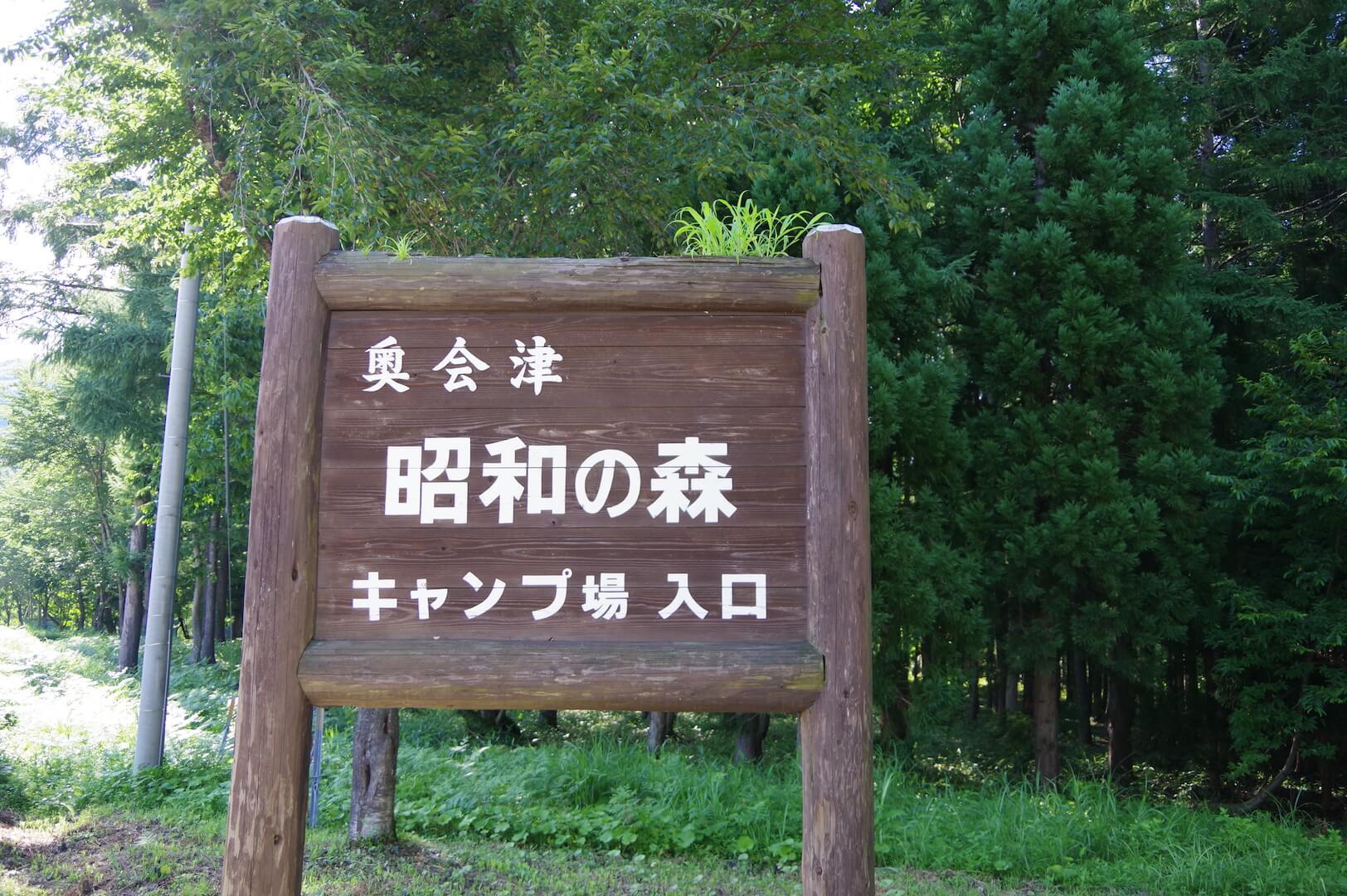 昭和の森キャンプ場