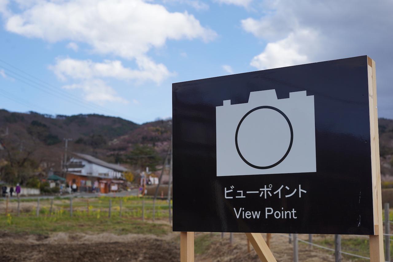 福島の絶景