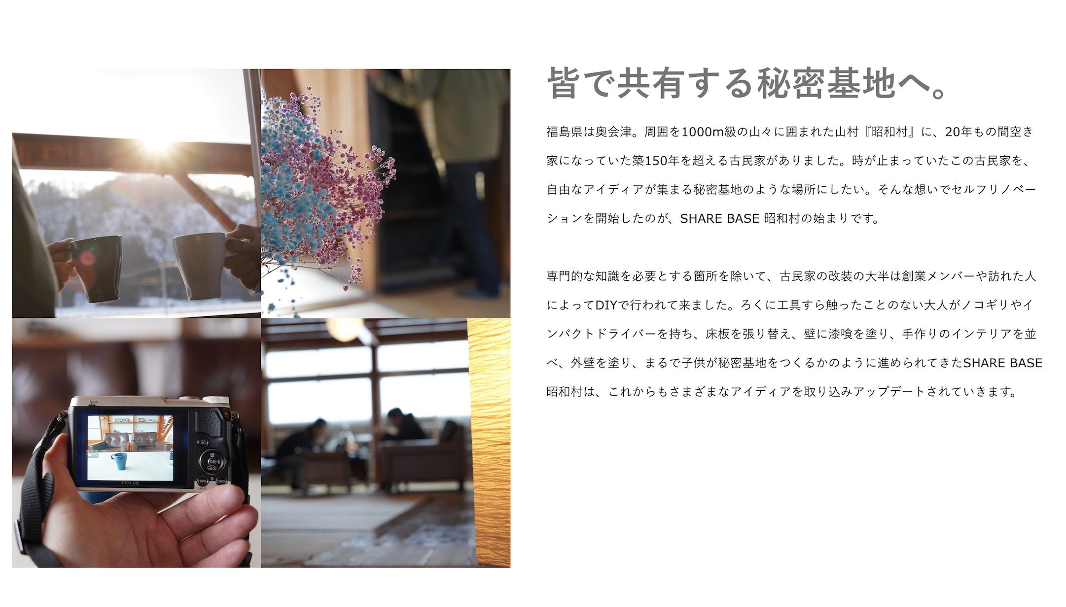 福島県昭和村の民泊施設