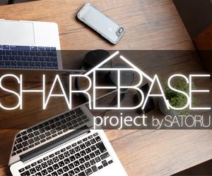 シェアベースプロジェクト