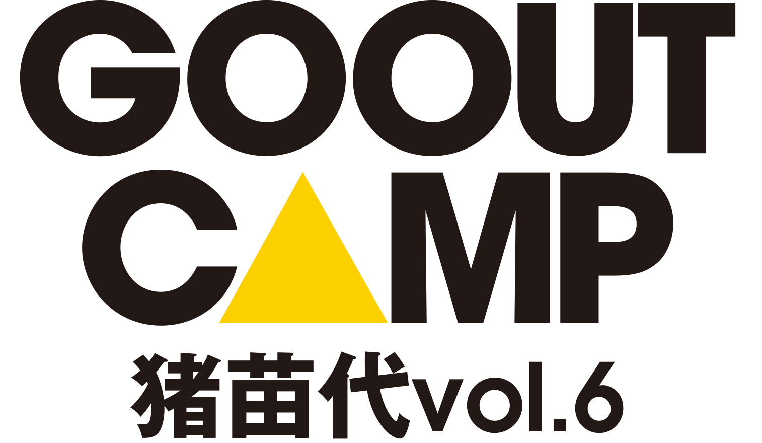 GOOUTCAMP猪苗代2019