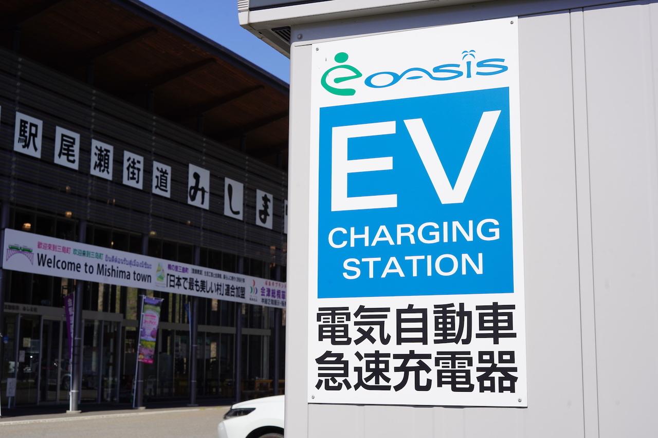 奥会津の充電スポット