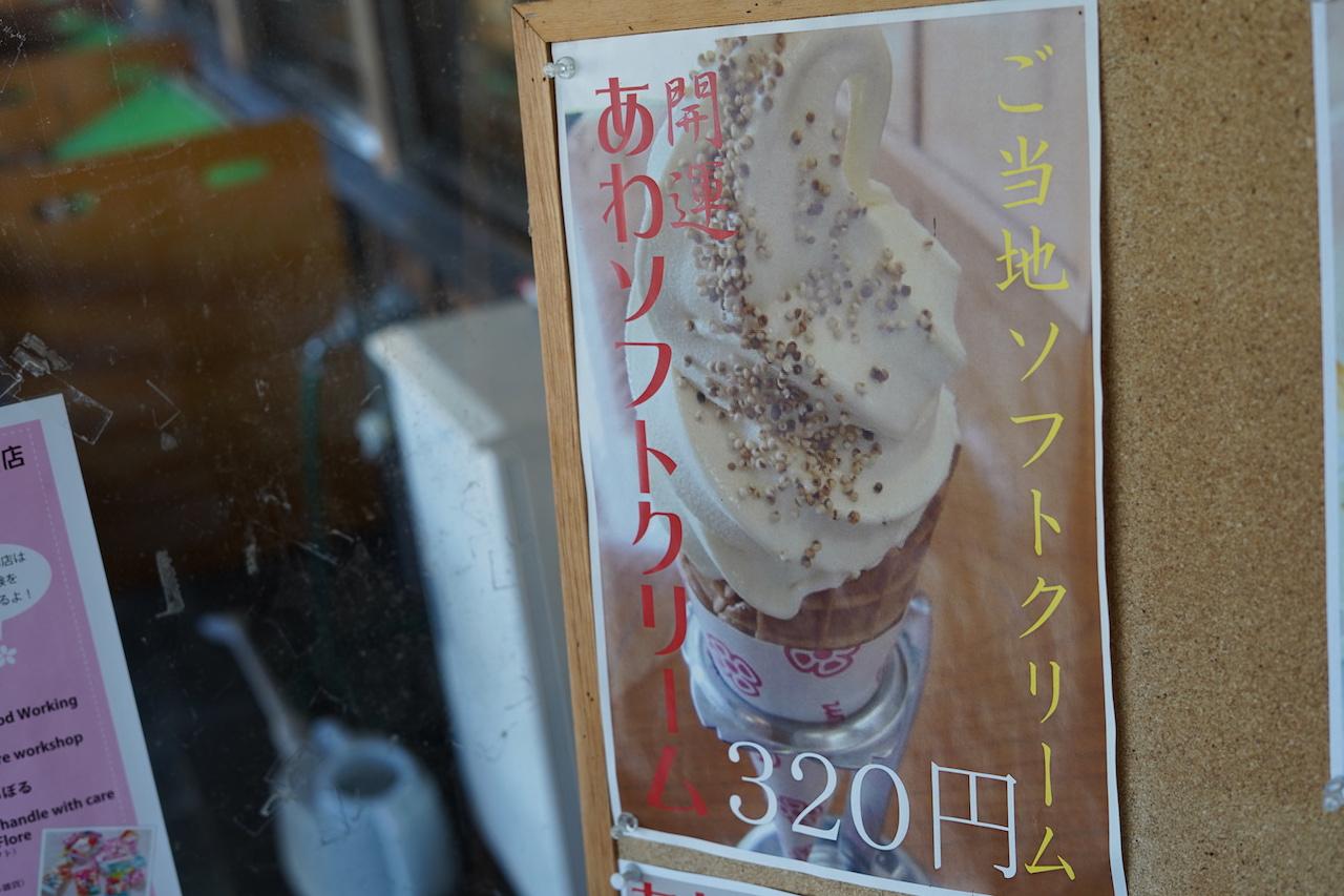ご当地ソフトクリーム