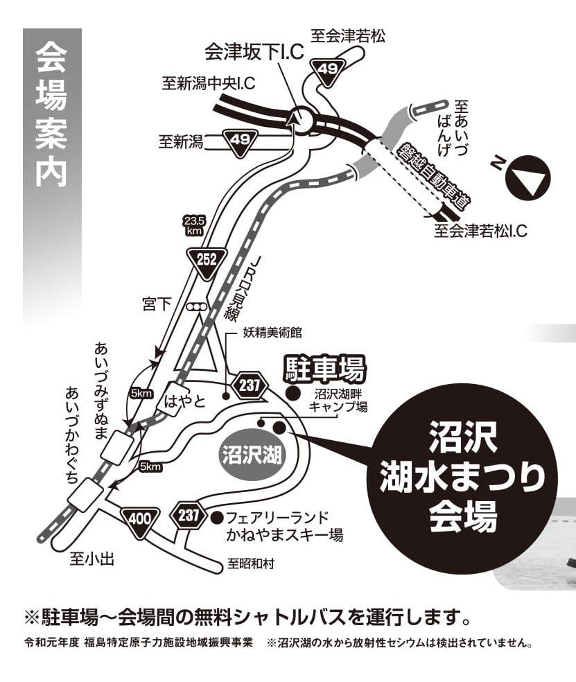 奥会津の夏のイベント