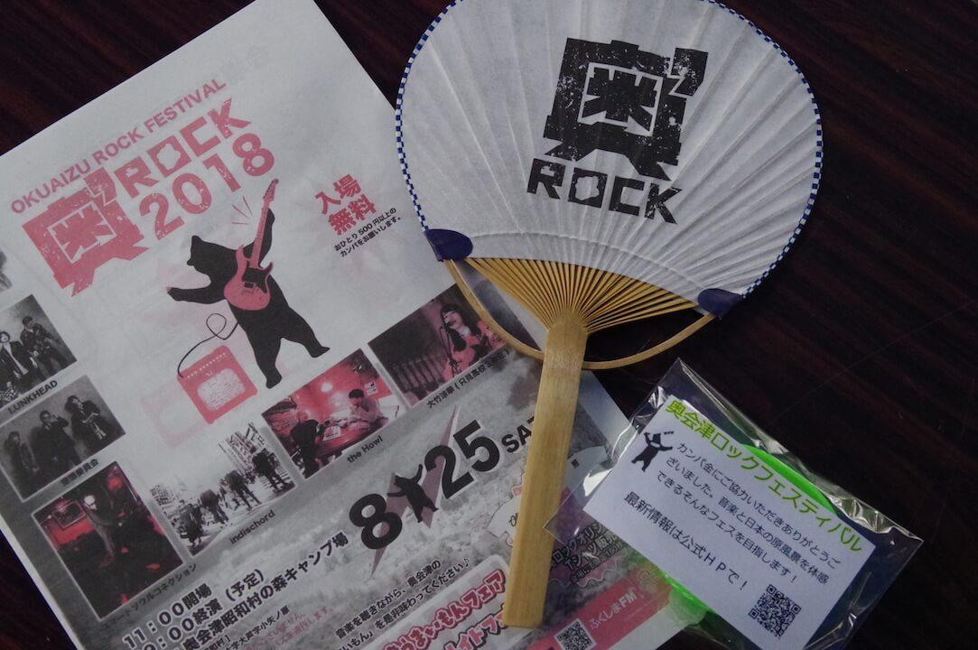 奥会津ロックフェスティバル2018