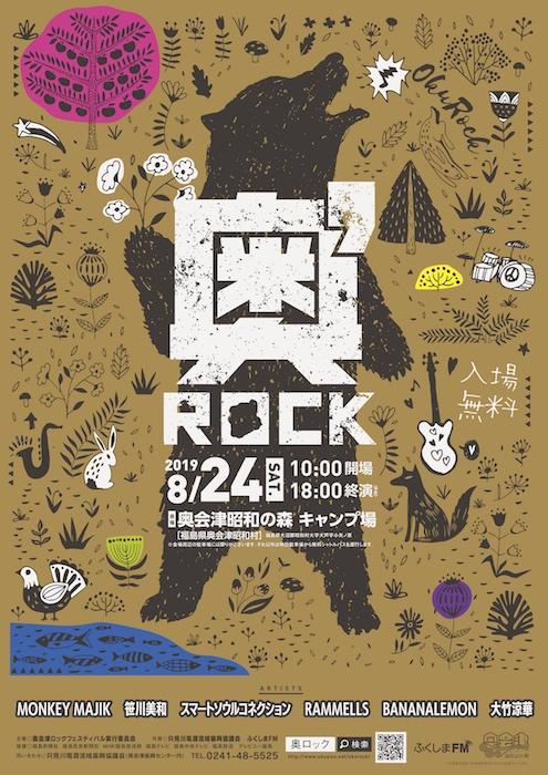 奥会津ロックフェスティバル