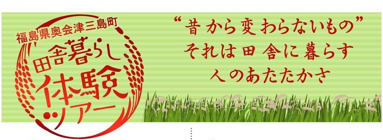 会津の体験イベント