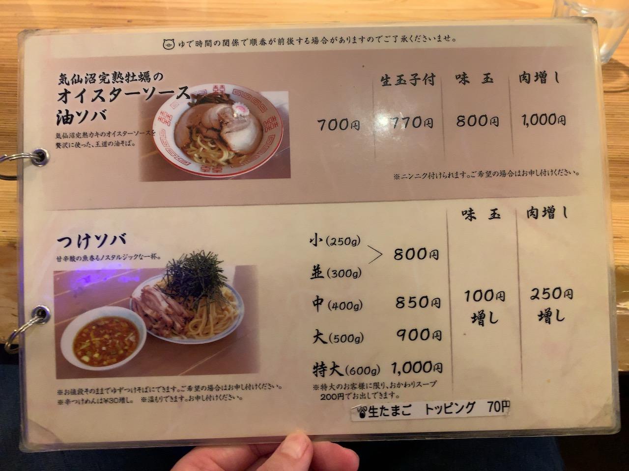 福島の絶品ラーメン