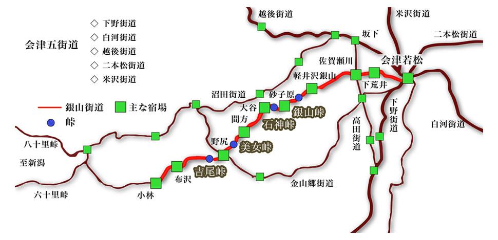 会津銀山街道