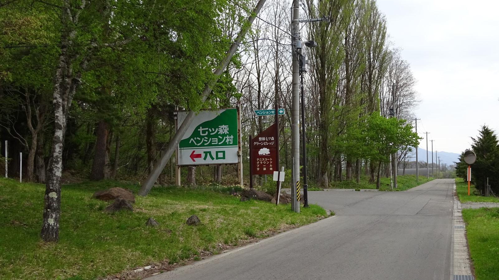 七ツ森ペンション村