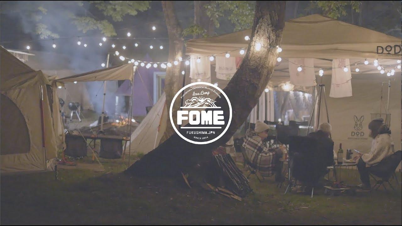 FOME BASEのキャンプ