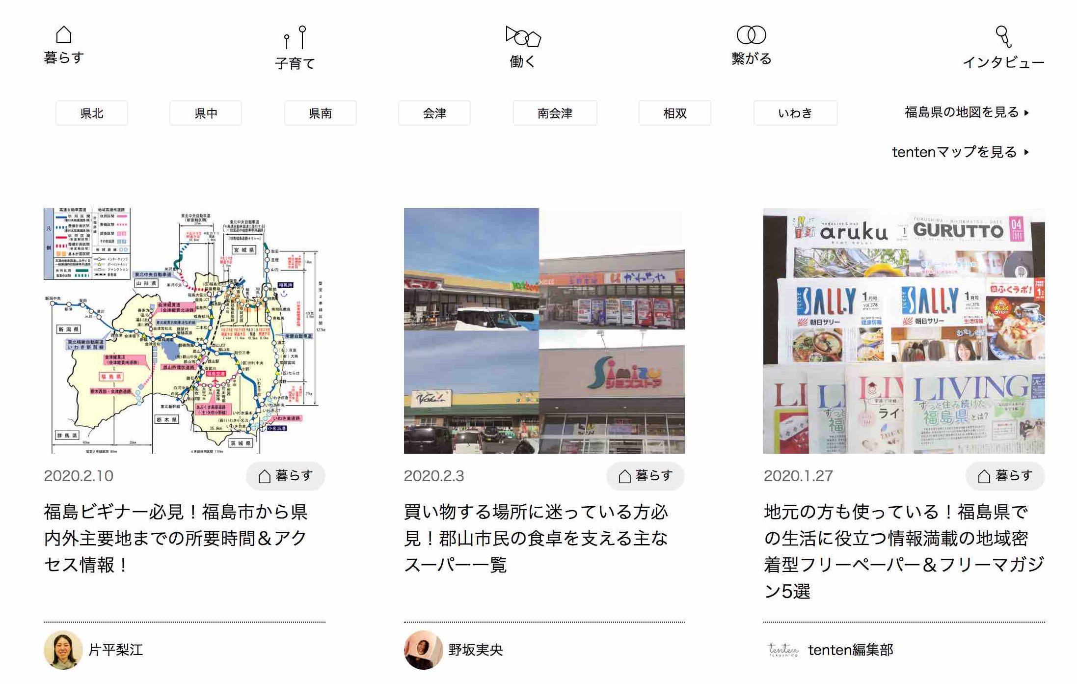 福島に転勤する時に役立つWEBサイト