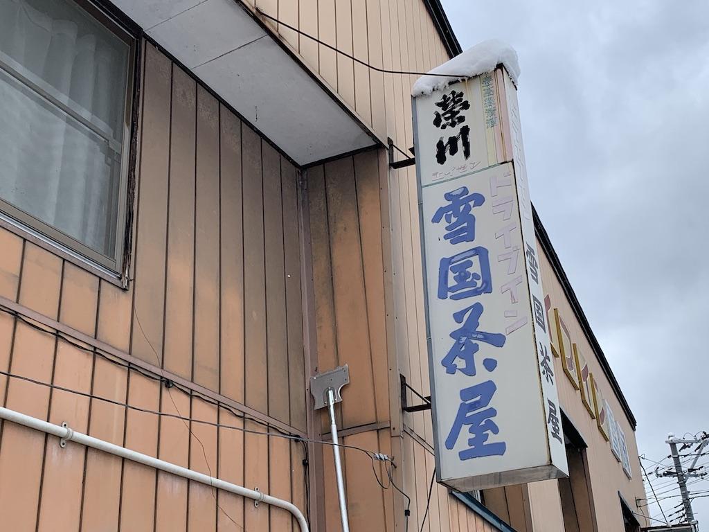奥会津の飲食店