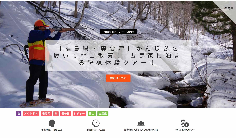 福島県の貴重な体験