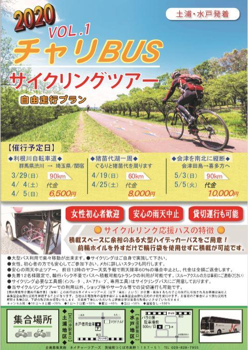 ネイチャーツアーズの自転車ツアー