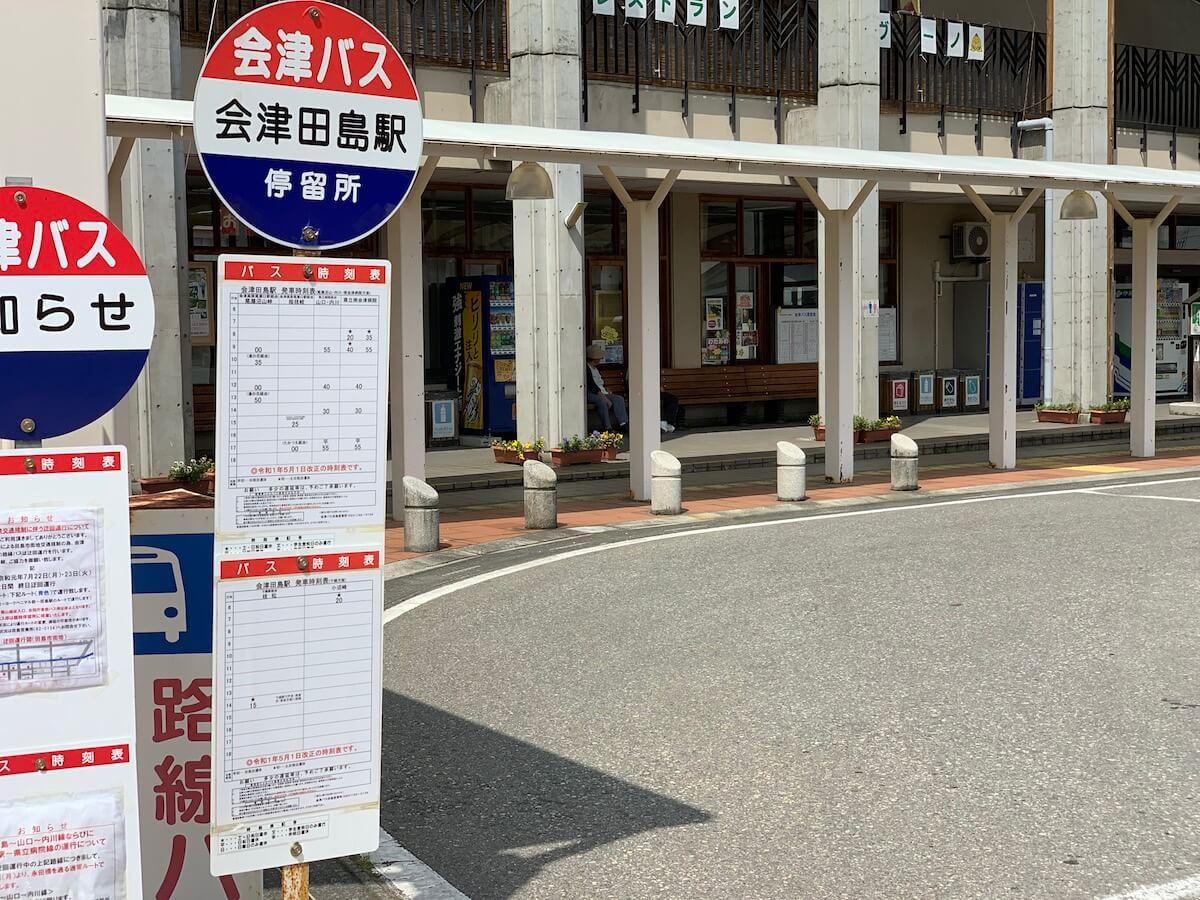 会津田島駅のバス停