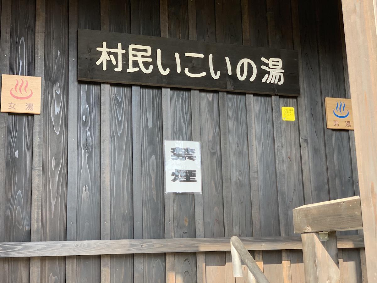 昭和村の無料村民浴場