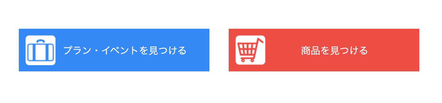 コト(体験)も、モノ(商品)も1つのサイトで探せて、体験予約もお買い物もできる。