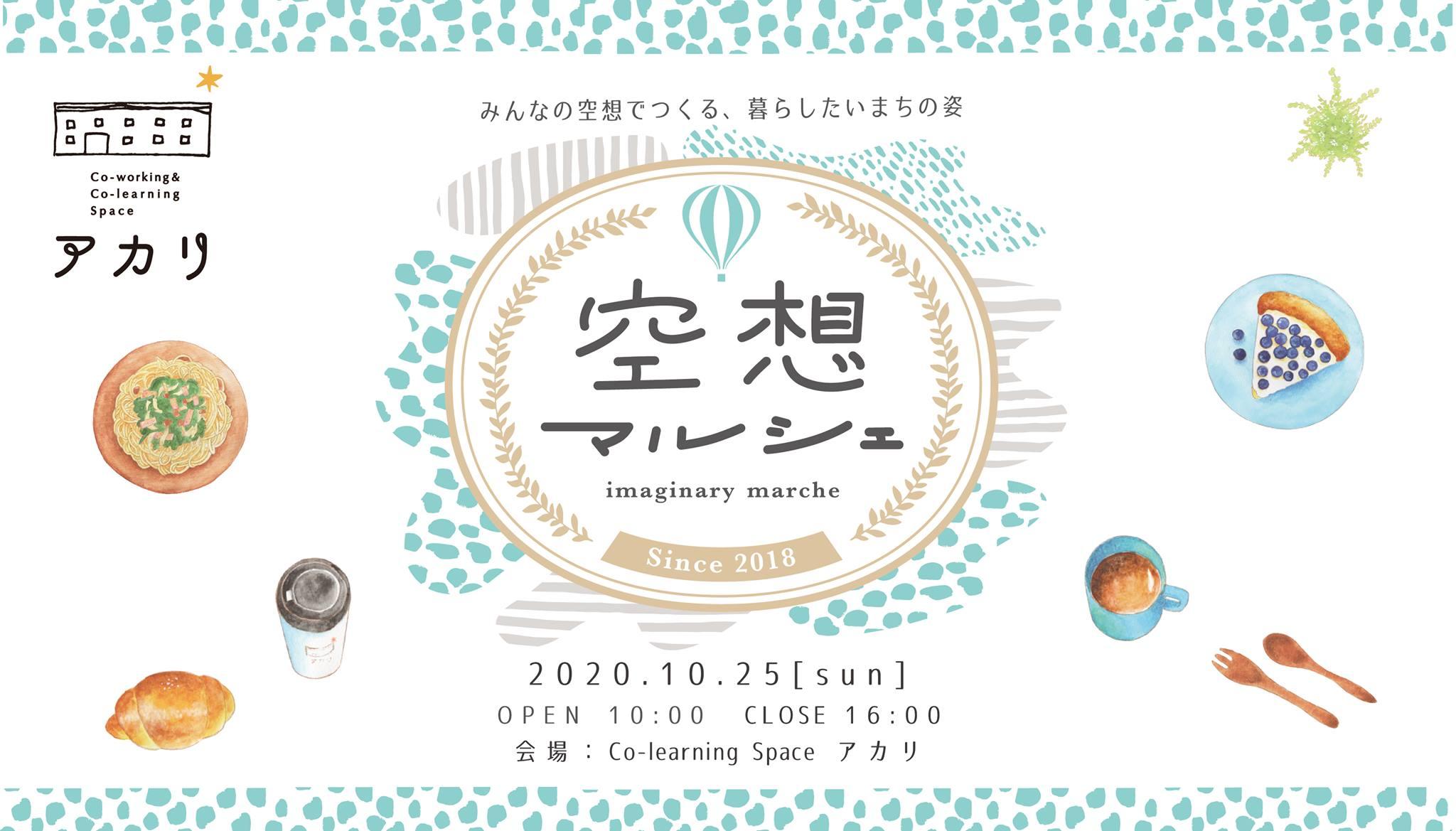 福島イベント