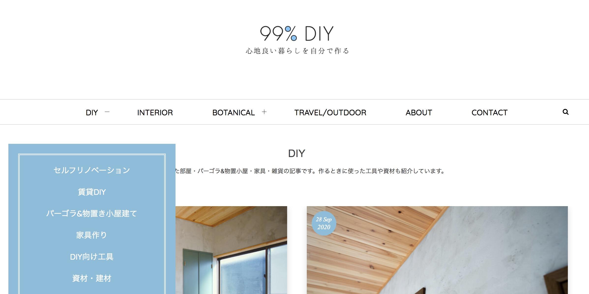 【99% DIY】