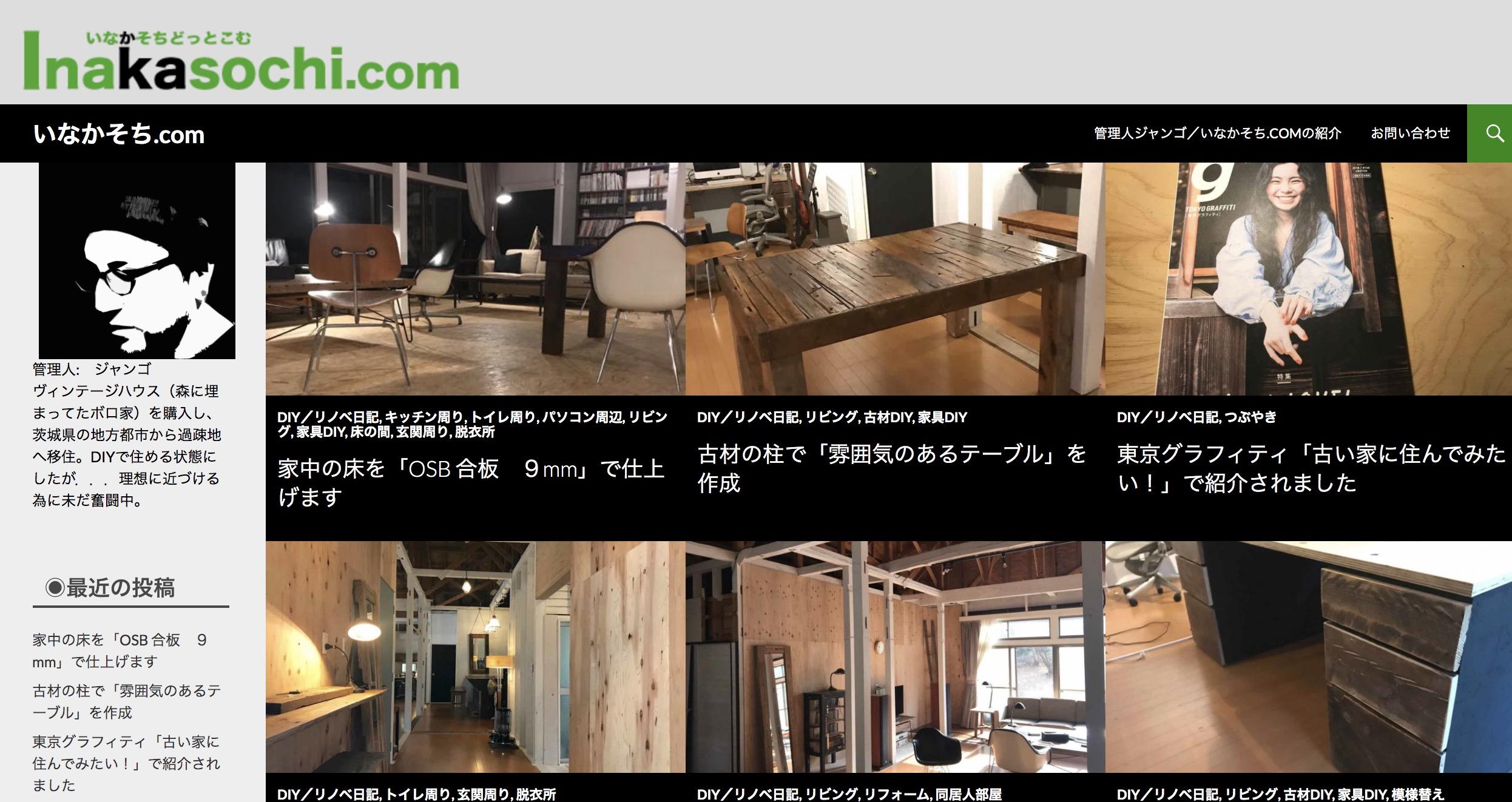 Inakasochi.com(いなかそちどっとこむ)