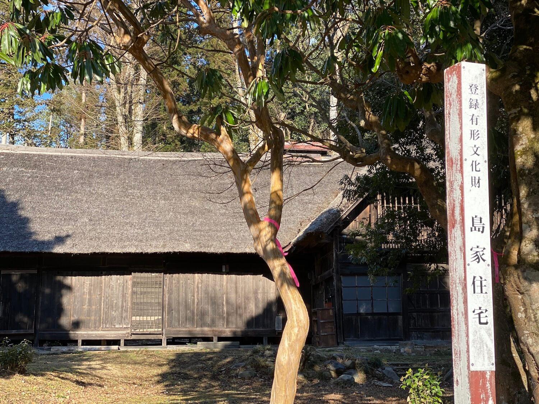 茨城・城里町】 築350年の古民家『島家住宅』で行われる『燻蒸』とは?
