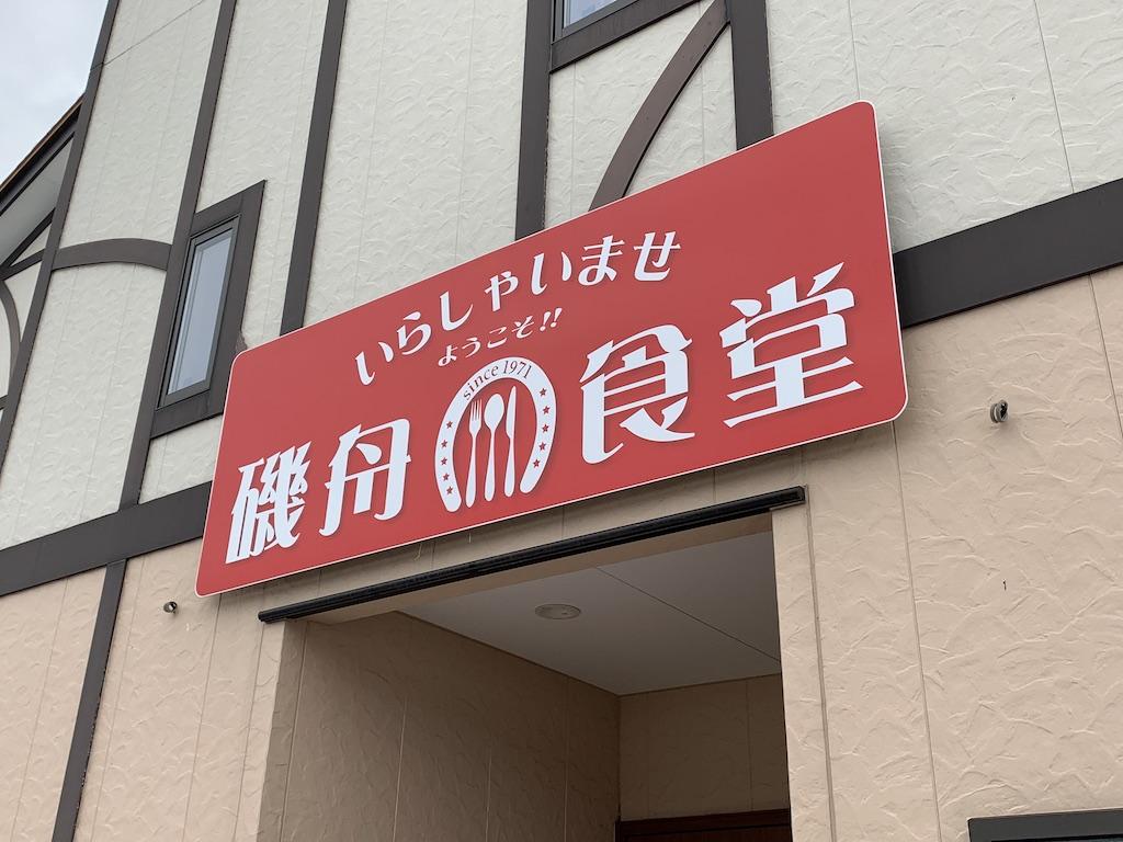 レストハウス磯舟