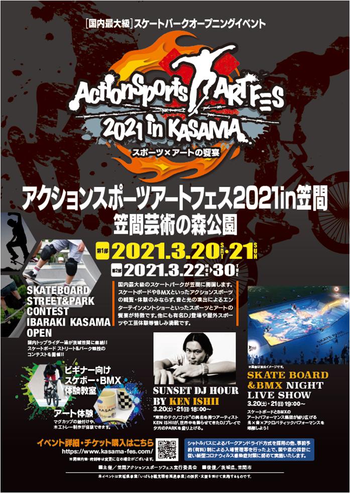オープニングイベントでは『Action Sports ART FES 2021 in KASAMA ~スポーツ×アートの饗宴』が開催!