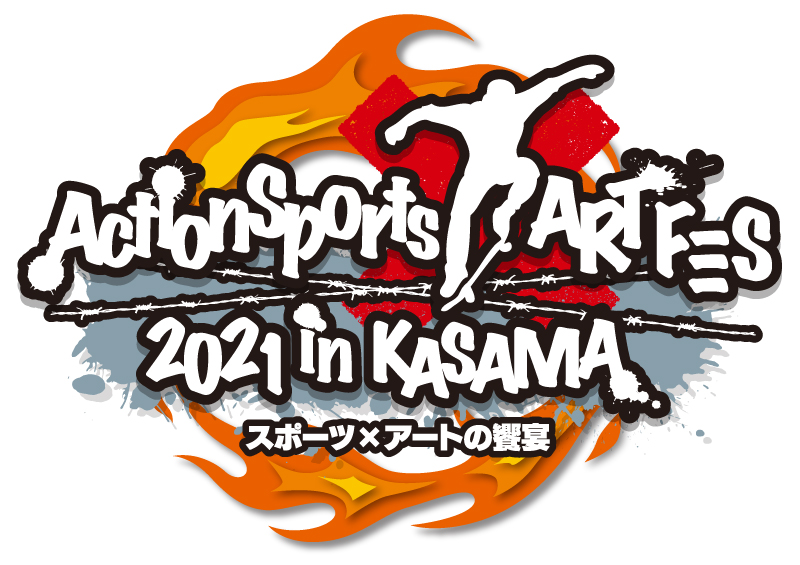 『Action Sports ART FES 2021 in KASAMA ~スポーツ×アートの饗宴』