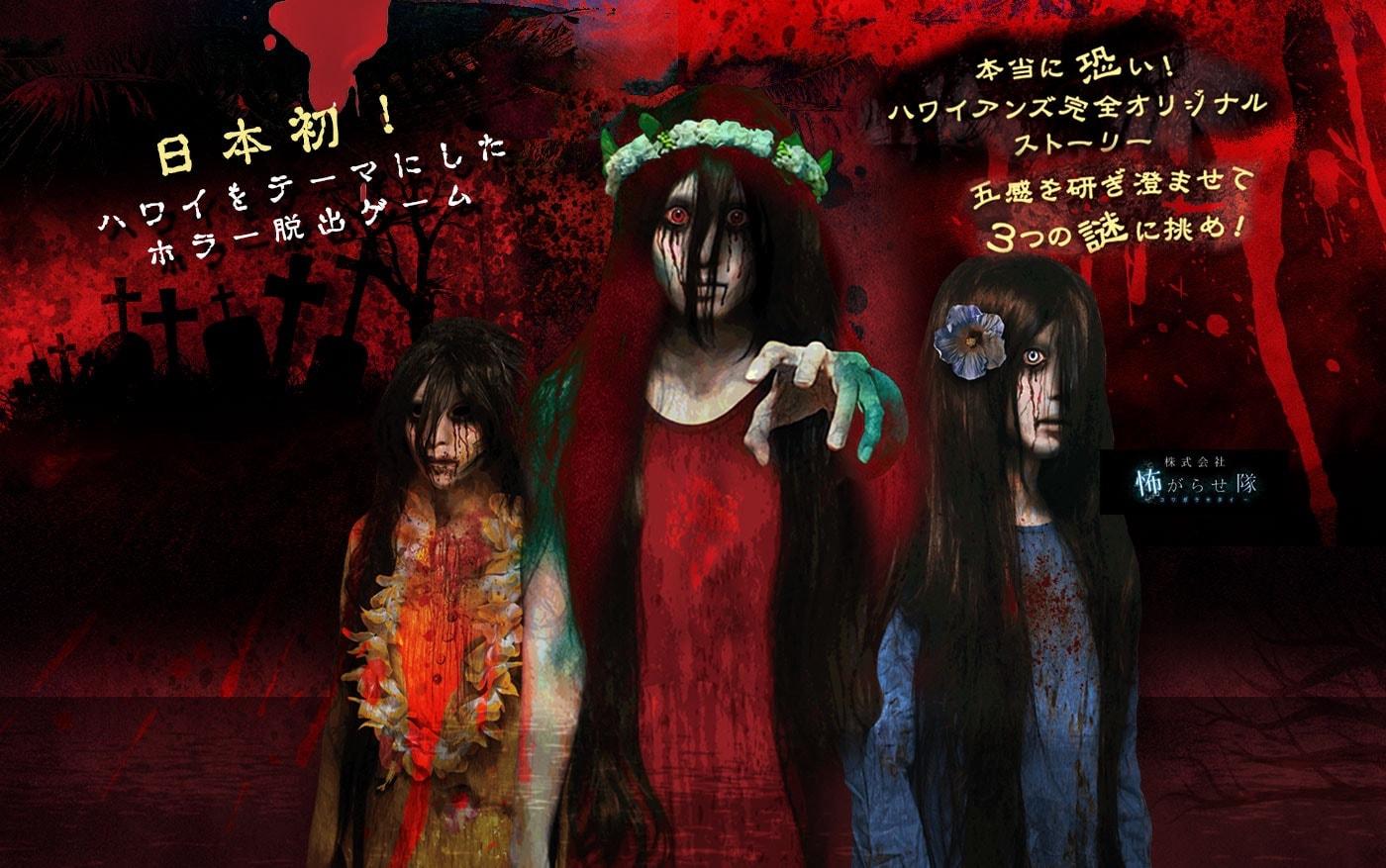 ハワイがテーマ!【スパリゾートハワイアンズ「血塗られた三姉妹の呪い」】